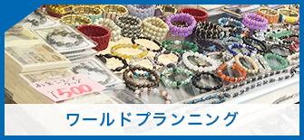 有限会社ワールドカンパニー札幌
