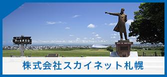 株式会社スカイネット札幌