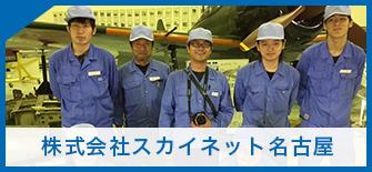 株式会社スカイネット名古屋