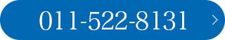 ブラックシリカ コスメティックに関するお問い合わせ・ご注文は下記にお電話ください。0115228131