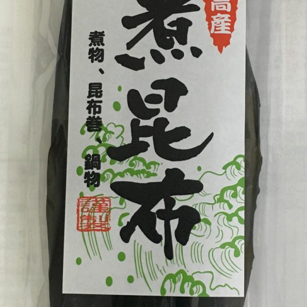 北海道日高産  早煮昆布(1/2カット)