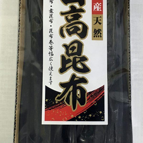 北海道産 日髙昆布(台紙入)