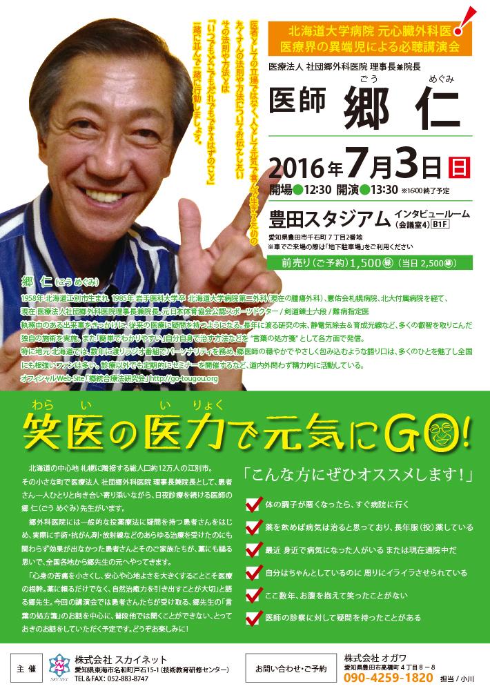160601gouchirashi