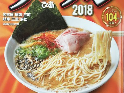 ぴあMOOK 究極のラーメン2018 東海版